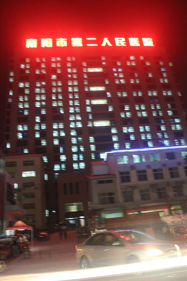 国家三级综合医院 南阳市第二人民医院