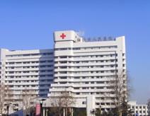 南阳新野县第一人民医院