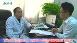 名医访谈 南阳市中医院徐运来主任谈甲状腺预防治疗