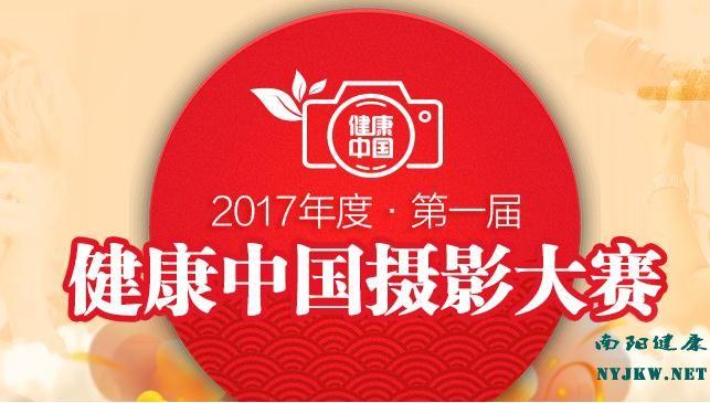 """2017""""健康中国""""摄影大赛开赛"""