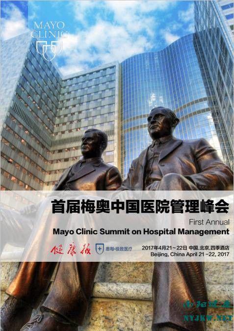 首届梅奥中国医院管理峰会将在北京举行