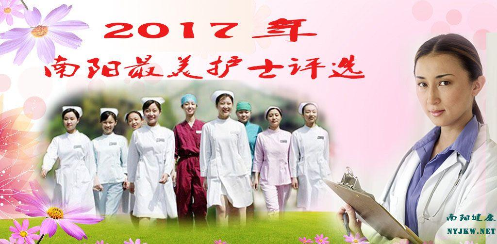 """2017南阳""""最美护士""""评选启动"""