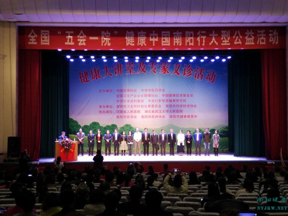 """全国""""五会一院""""健康中国南阳行大型公益活动正式启动"""