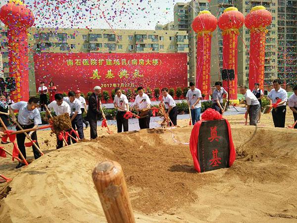 南石医院总投资6亿人民币的病房大楼正式奠基开工