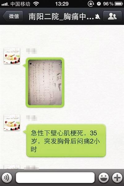 南阳市二院中国胸痛中心:快速打通生命通道