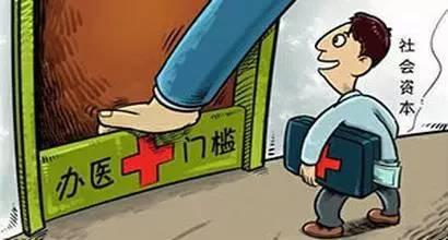 法制日报:社会办诊所须宽进严管