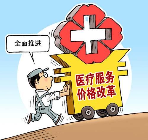 内蒙古多举措规范医疗服务价格