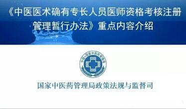 中医医师资格考核新规将发布