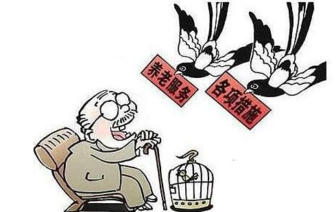 江苏投千亿元发展老龄事业