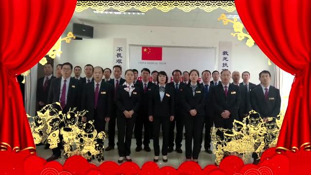 【视频】中国援赞比亚第19批医疗队祝南阳全市人民新春快乐 阖家幸福安康