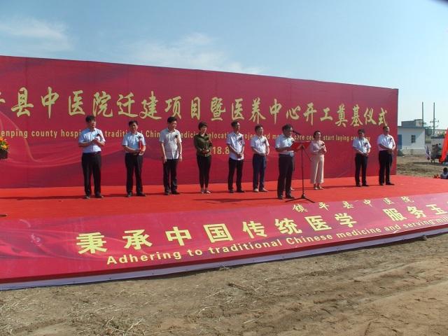 镇平县中医院迁建项目暨医养中心奠基开工