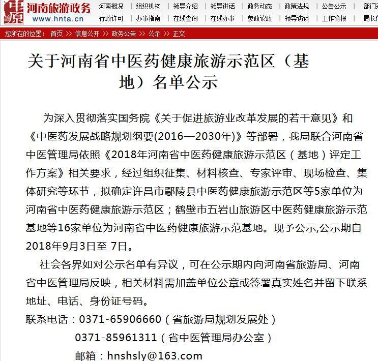 南阳6家上榜河南省中医药健康旅游示范区(基地)公示名单
