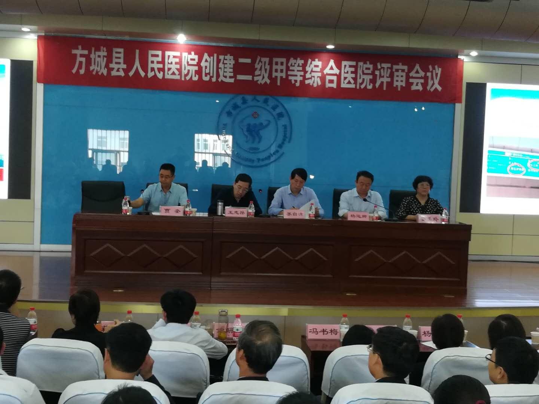 方城县人民医院成功通过创建二级甲等综合医院评审