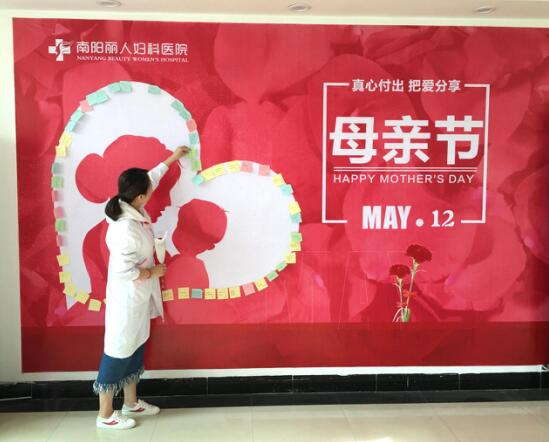 南阳丽人妇科医院举办感恩母亲节活动