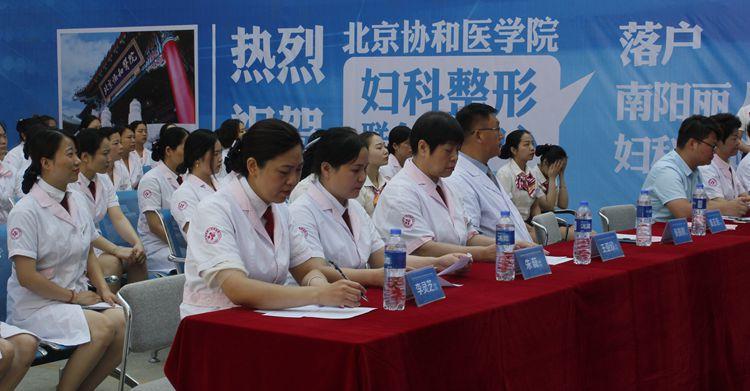 北京协和医学院妇科整形联合诊疗中心