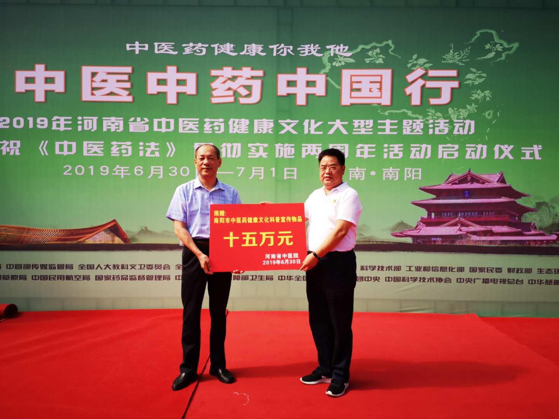传承中医药 健康你我他――中医中国行大型主题活动在南阳医圣祠举行
