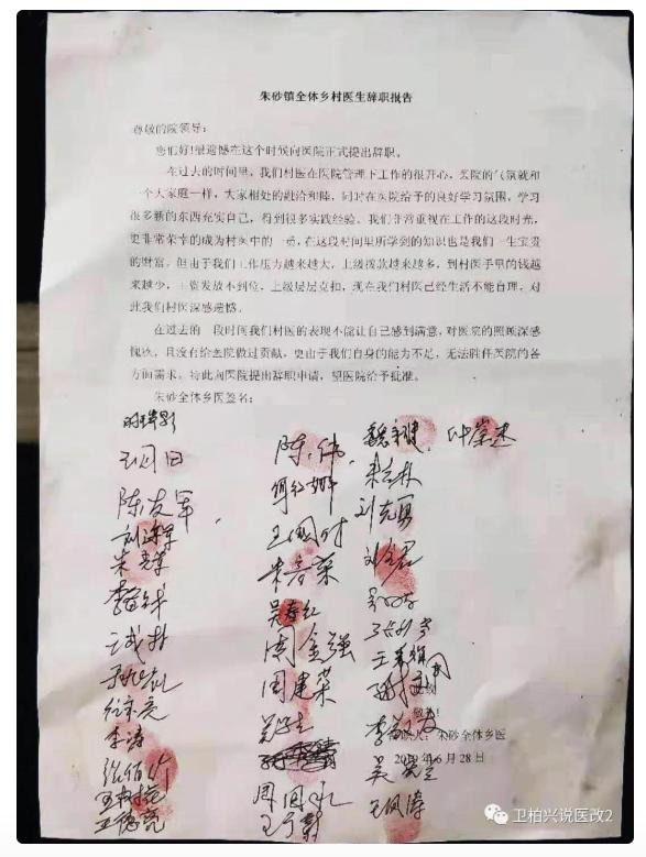 关心村医不能只停留在口头――从通许朱砂镇村医一封辞职信说起