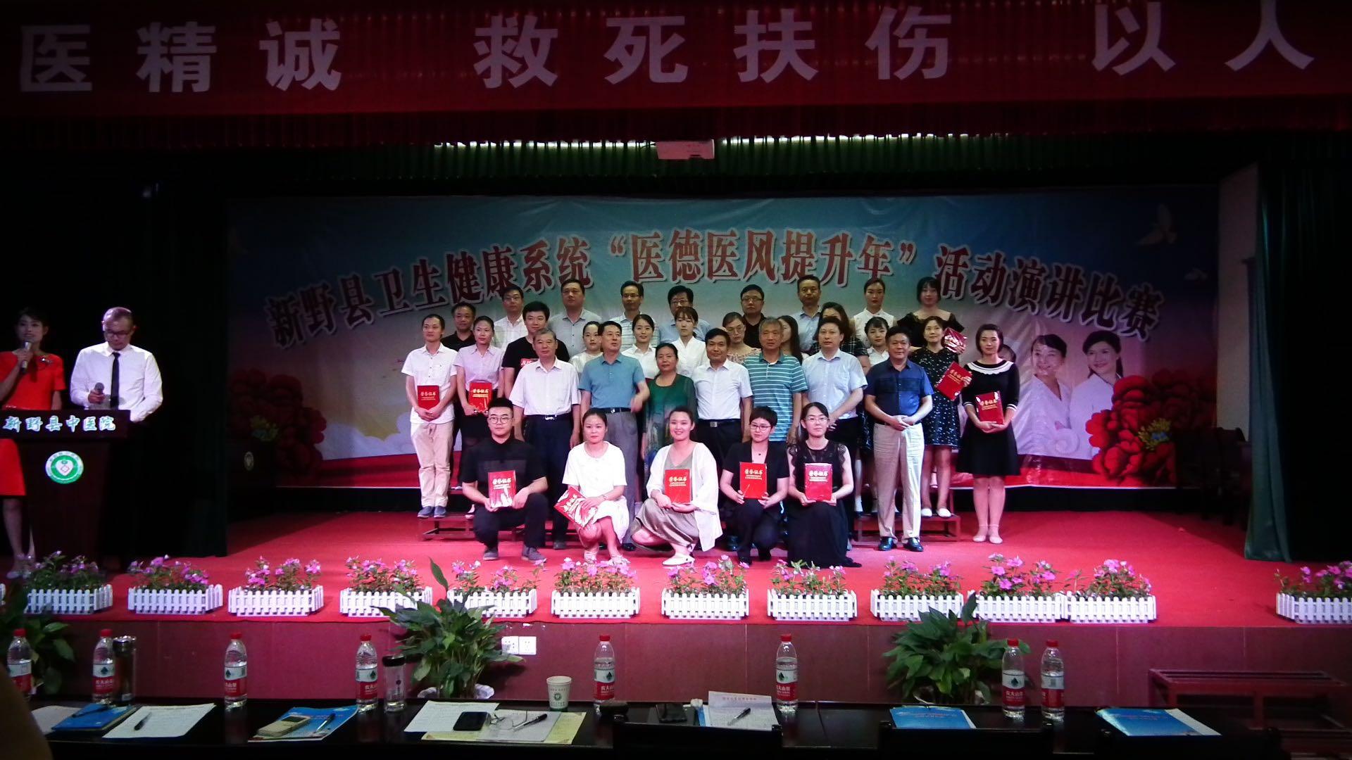 新野县卫生健康委举办医德医风提升年演讲比赛