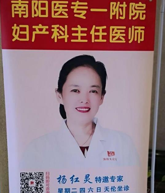 妇产名医:南阳天伦医院特邀坐诊专家――杨红灵