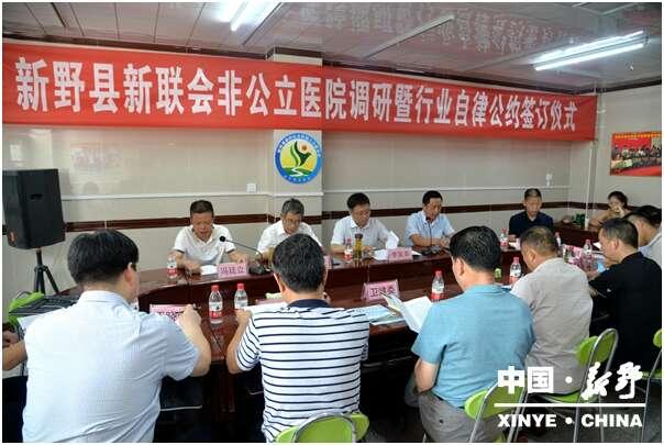 新野县非公立医院 签定自律公约 规范医疗行为