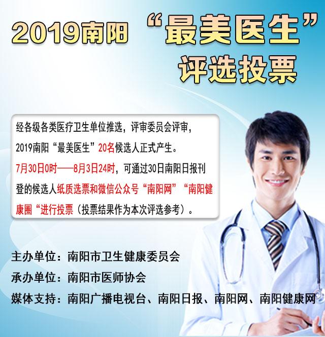 """好消息!2019南阳""""最美医生""""评选7月30日零时开始投票啦!快为你心中的最美医生投上"""