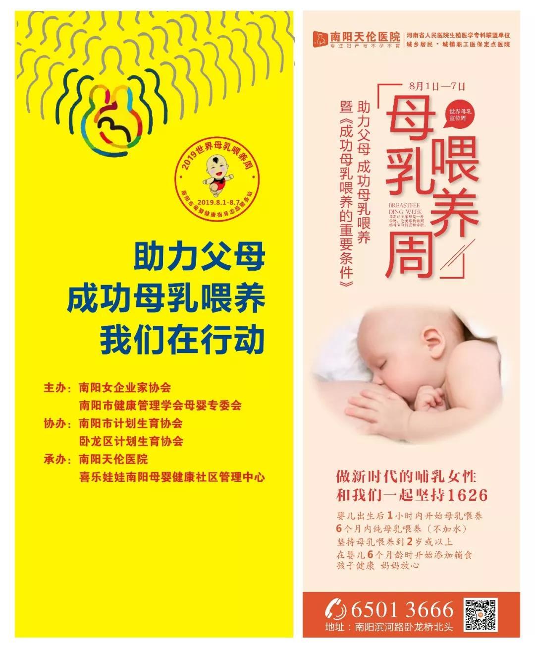 2019年世界母乳喂养周――助力父母,成功母乳喂养,我们在行动