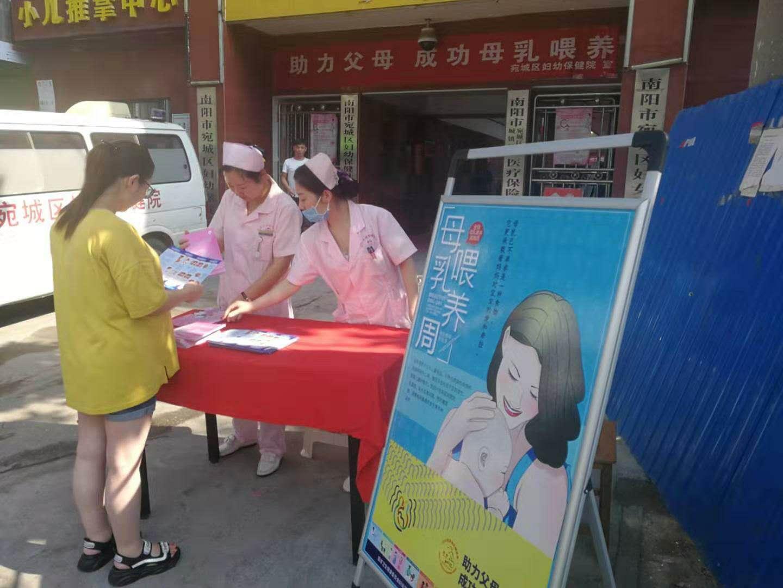 宛城区妇幼保健院母乳喂养周宣传活动丰富多彩