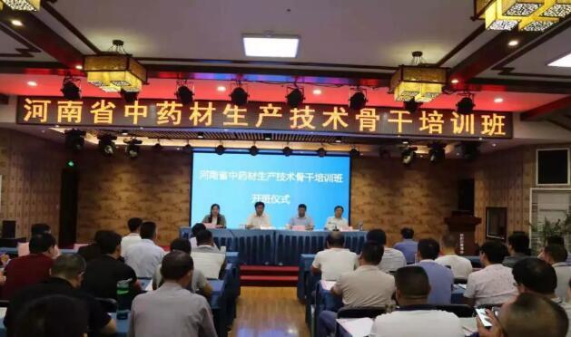 河南省中药材生产技术骨干培训班在南阳举办