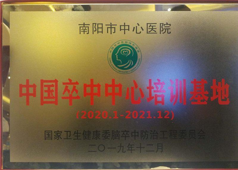 """南陽市中心醫院獲選""""中國卒中中心培訓基地""""和""""2019年度國家五星高級卒中中心"""""""