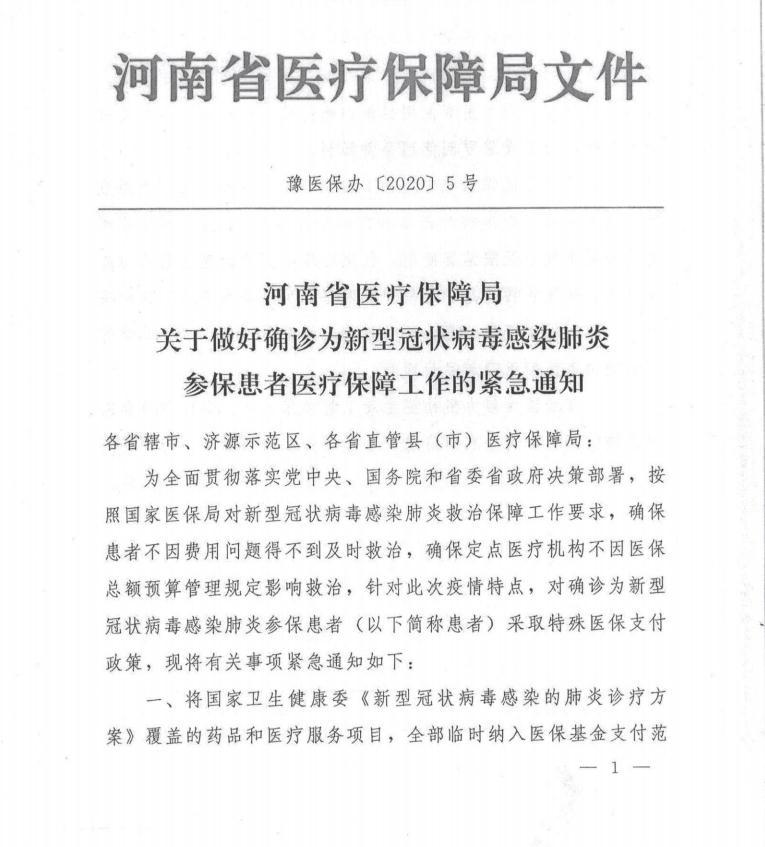 南阳市:《新型冠状病毒感染的肺炎诊疗方案》全部临时纳入医保基金支付范围