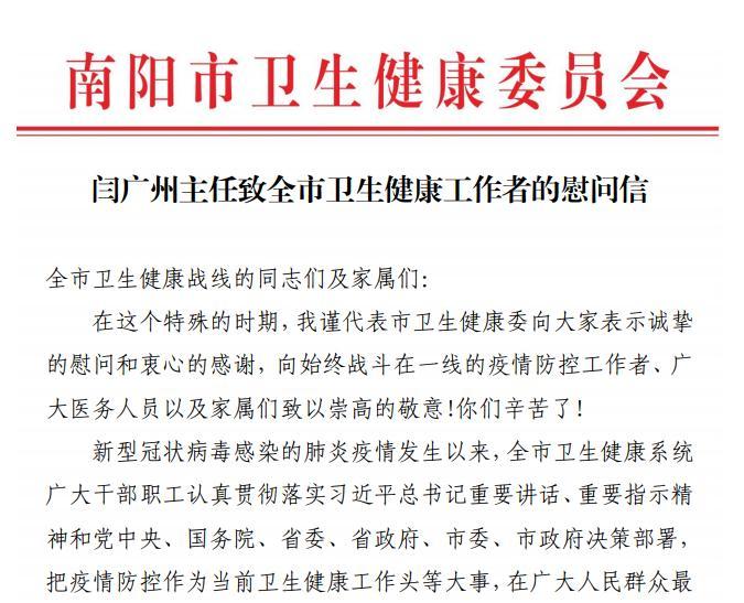 南阳市卫生健康委主任闫广州致全市卫生健康工作者的慰问信