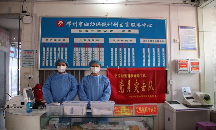 邓州市妇幼保健院党支部