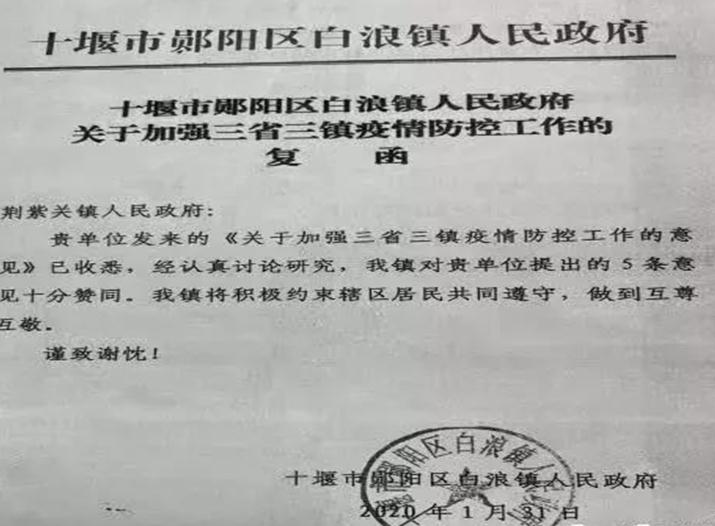 淅川县携手鄂陕两省毗邻乡镇联防联控战疫情