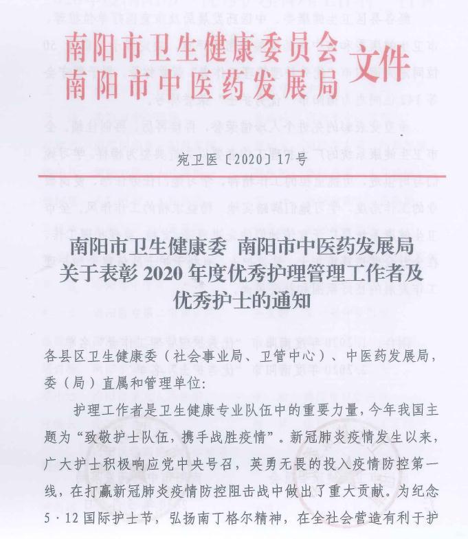2020年度南阳市优秀护理管理工作者及优秀护士评选揭晓