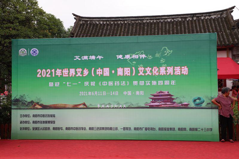 """【视频】""""艾满端午 健康相伴""""——2021年世界艾乡(中国·南阳)艾文化系列活动启动仪式在医圣祠隆重举行"""